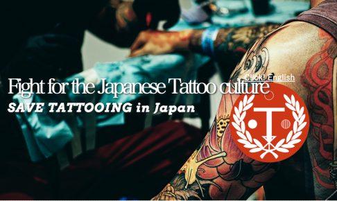 タトゥー・刺青SAVE TATTOOING