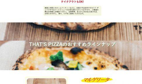 布施で食べれる本格イタリアンピザ「THATS PIZZA (ザッツ ピッツァ)」