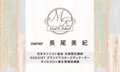 加古川市 ネイルサロンとネイルスクール MR